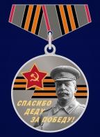 Миниатюрная медаль «За Родину! За Сталина!» к юбилею Победы в ВОВ