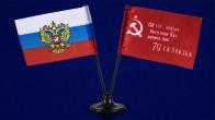 Миниатюрный двойной флажок России и Знамя Победы