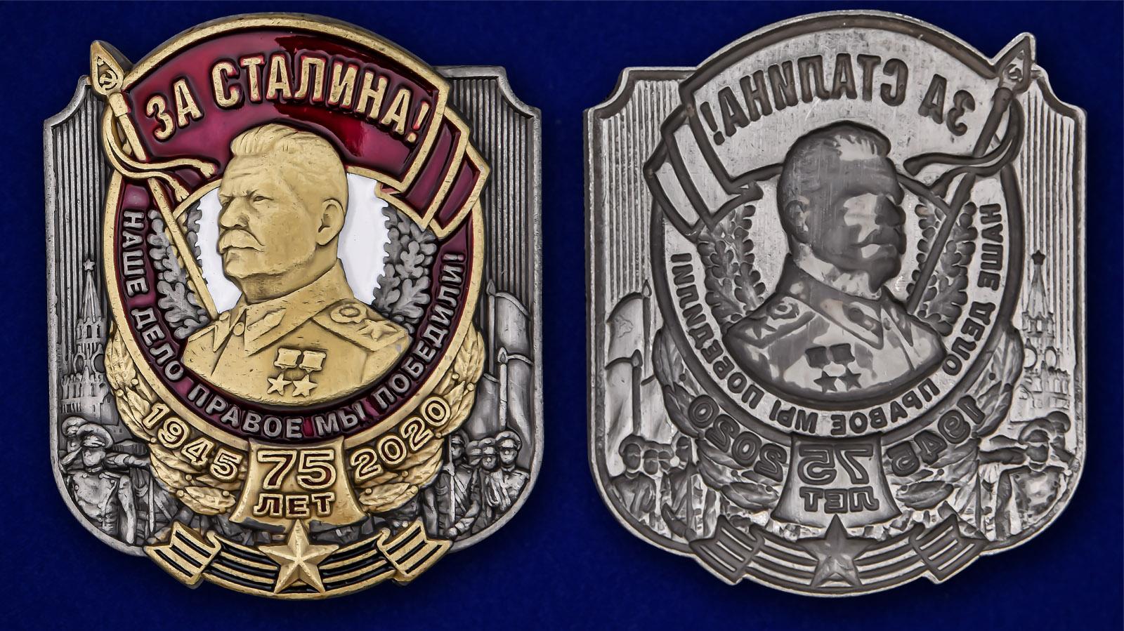 "Многоцелевая накладка ""За Сталина!"" - приемлемая цена"