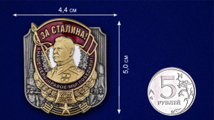 """Многоцелевая накладка """"За Сталина!"""" - размер"""