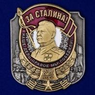 """Многоцелевая накладка """"За Сталина!"""""""