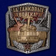 "Многоцелевая накладка ""За Танковые войска!"""