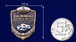 "Многоцелевая накладка ""За ВМФ!"" - размер"