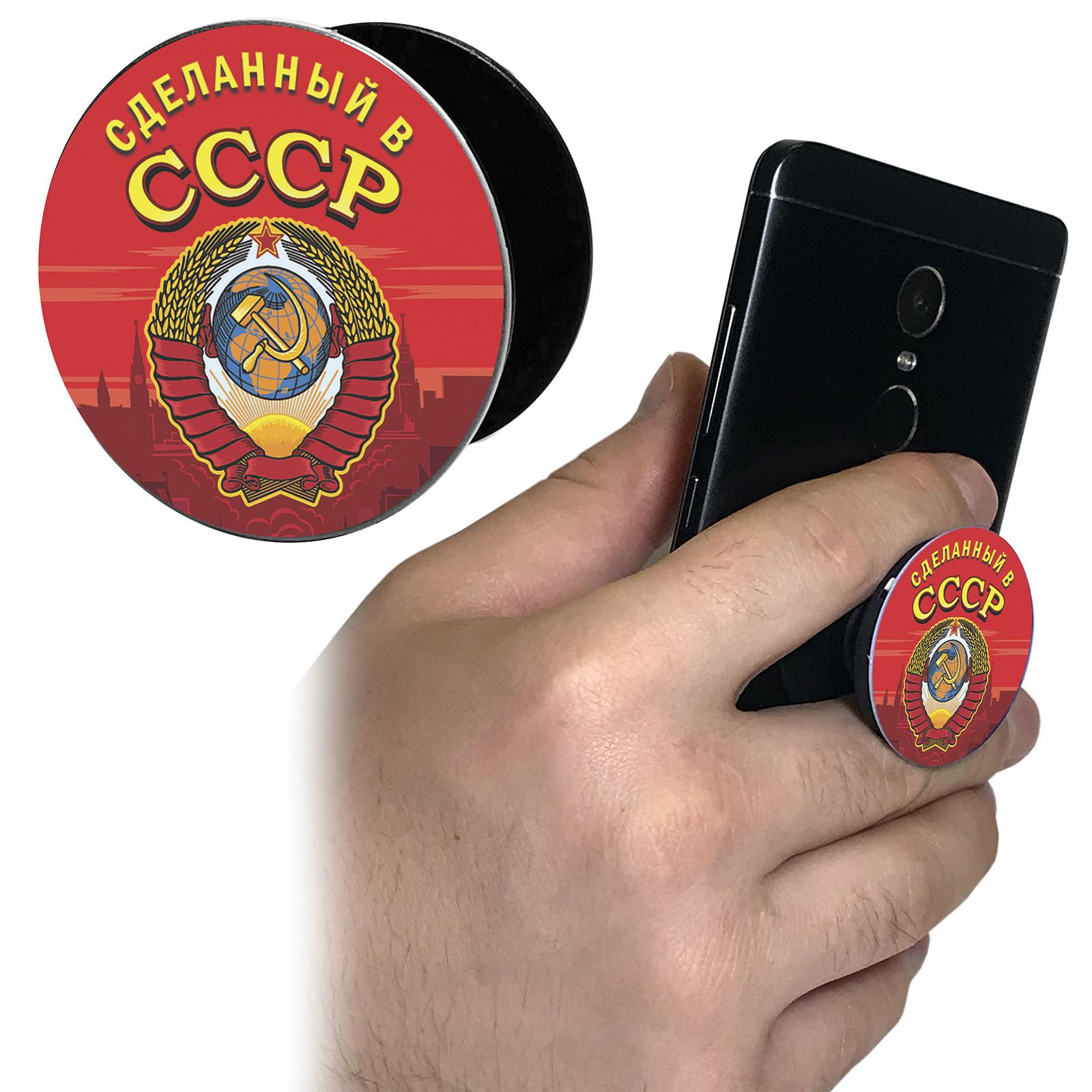 """Многоцелевой попсокет """"Сделанный в СССР"""""""