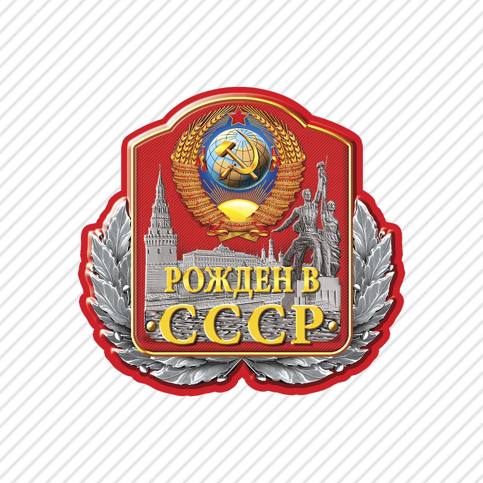 Купить молодежную белую бейсболку Рожден в СССР с доставкой онлайн