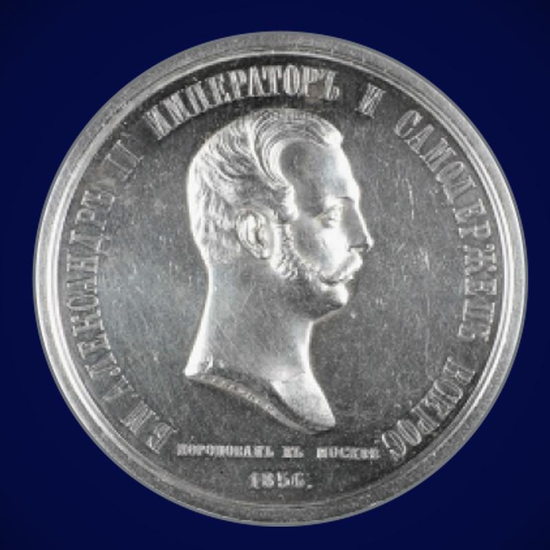 """Монета """"В память коронования Императора Александра II"""" (серебро)"""