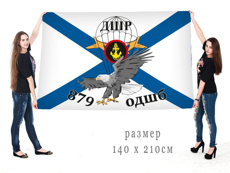 Большой цветной флаг морпехов 879-го ОДШБ