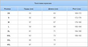 Мужская толстовка РВСН