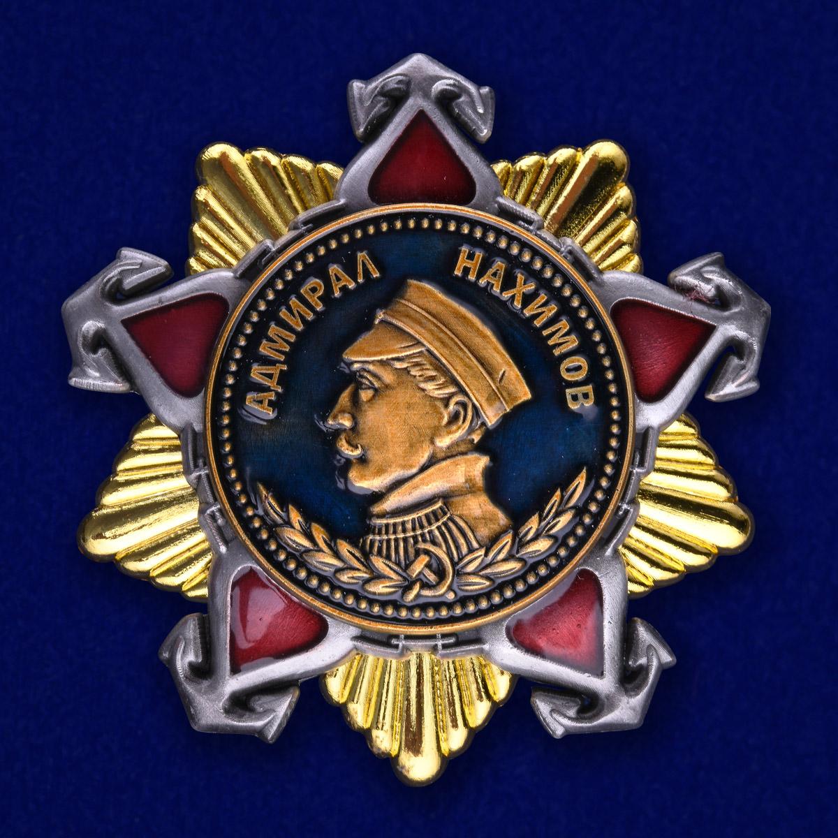 Заказать в Москве орден Нахимова I степени