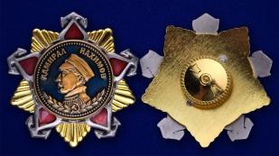 Орден Нахимова 1 степени (муляж) - аверс и реверс