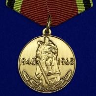 Юбилейная медаль «20 лет Победы в Великой Отечественной войне 1941—1945 гг.»