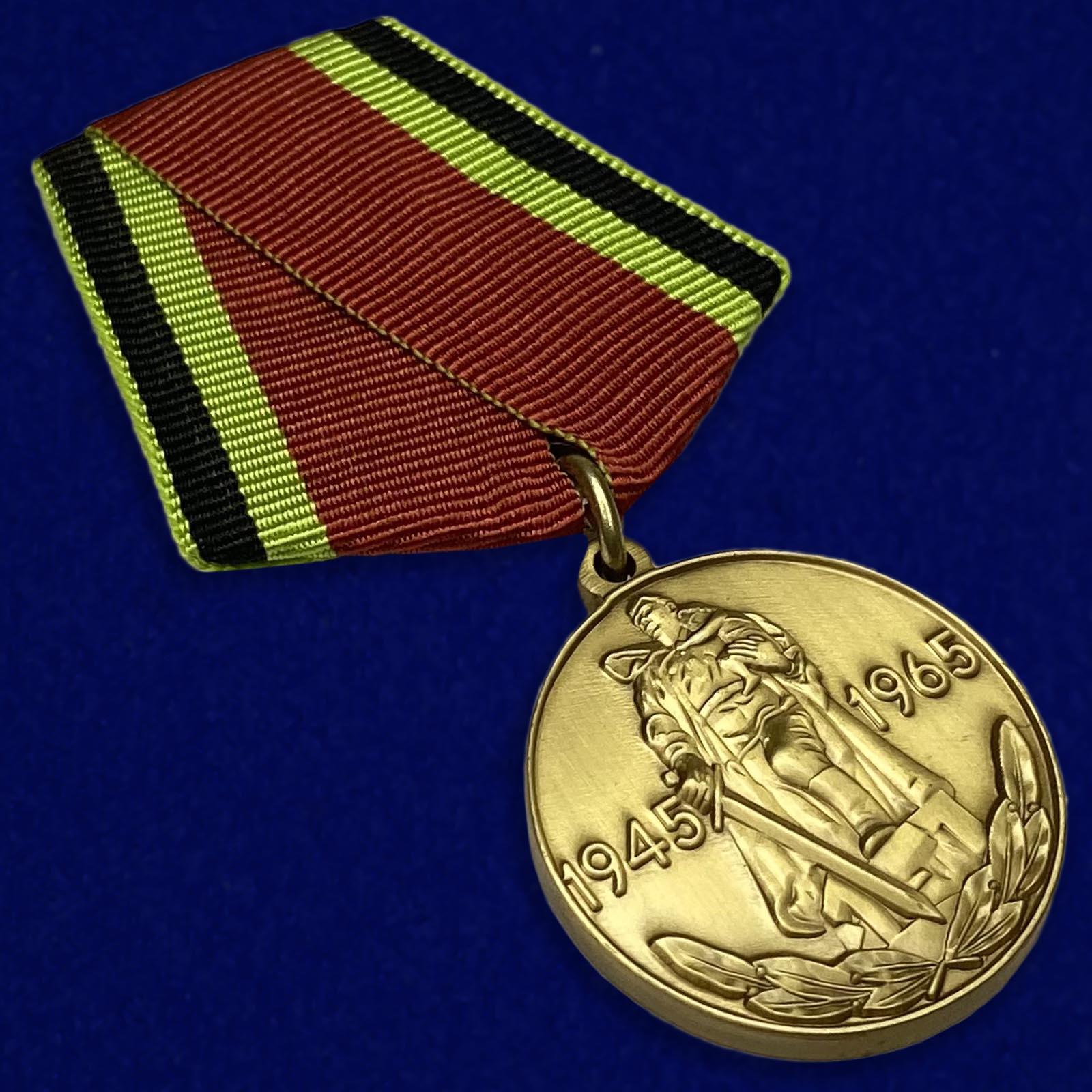 Юбилейная медаль «20 лет Победы в Великой Отечественной войне. 1945—1965»