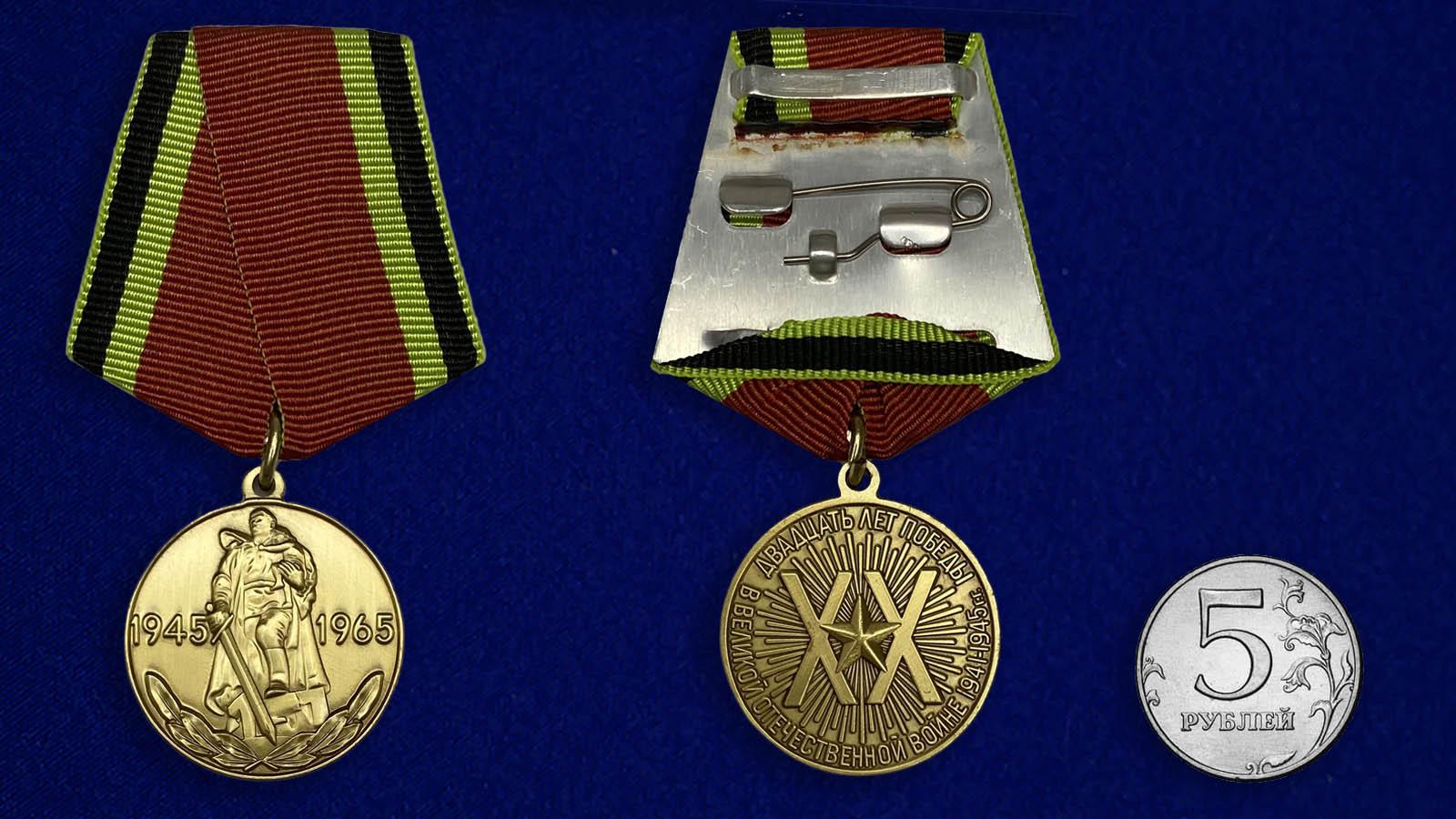 """Медаль """"20 лет Победы"""" (муляж) - сравнительный размер"""