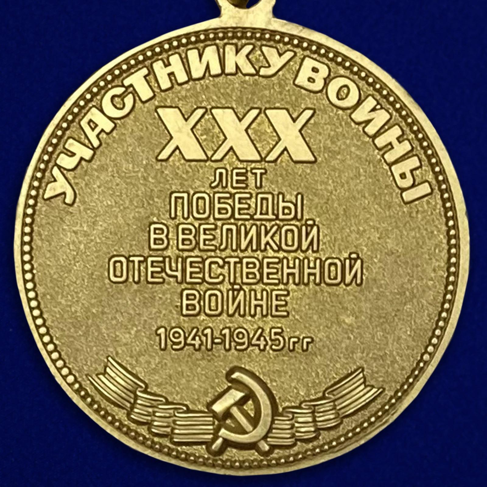 """Медаль """"30 лет Победы"""" (муляж) - оборотная сторона"""