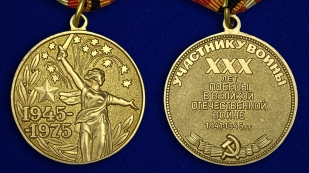 """Медаль """"30 лет Победы"""" (муляж) - аверс и реверс"""
