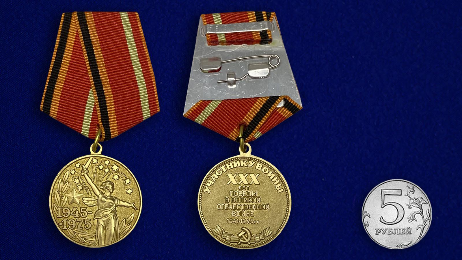 """Медаль """"30 лет Победы"""" (муляж) - сравнительный размер"""