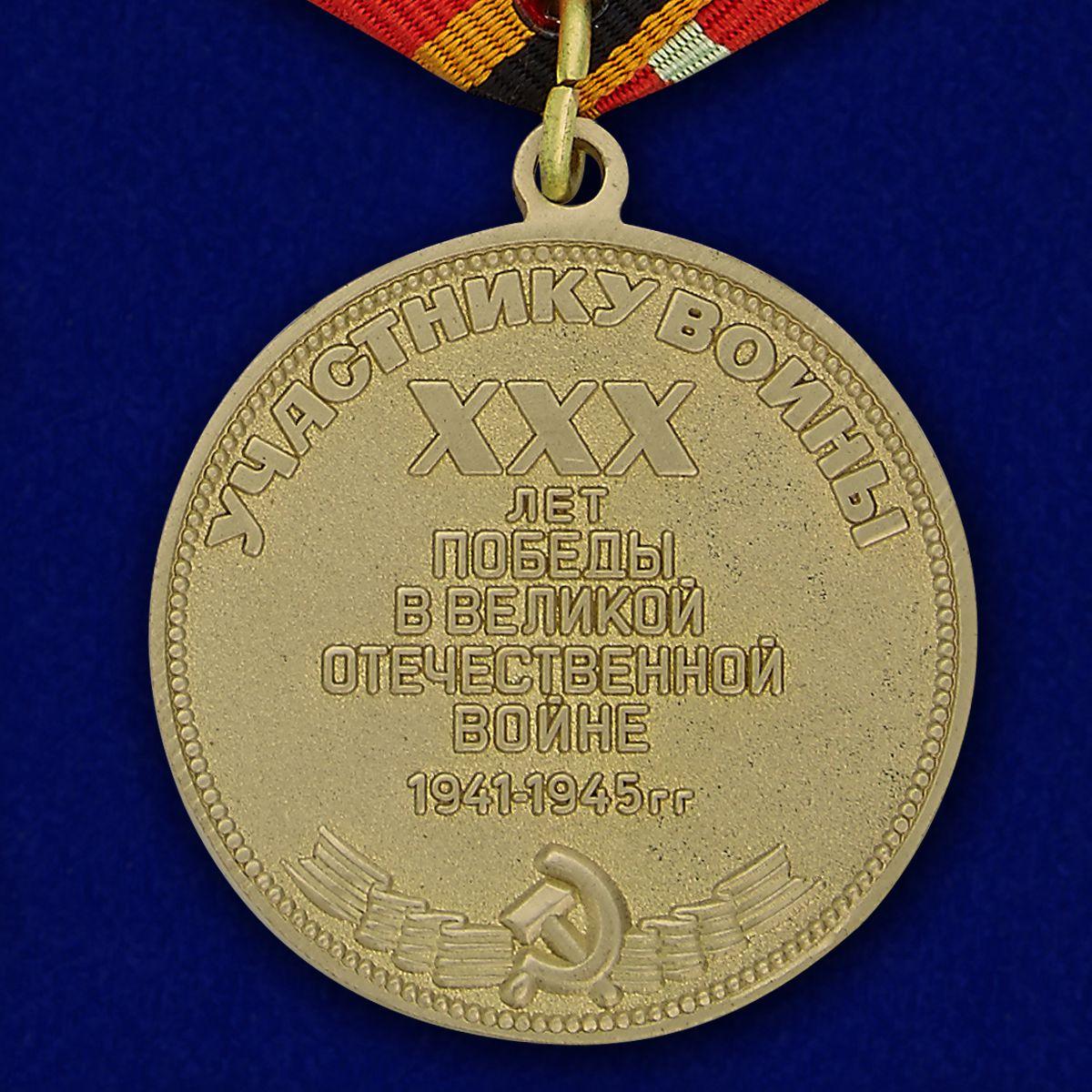 Реверс юбилейной медали к 30-летию Великой победы в ВОВ 1941-1945 г.