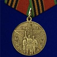 Юбилейная медаль «40 лет Победы в Великой Отечественной войне»