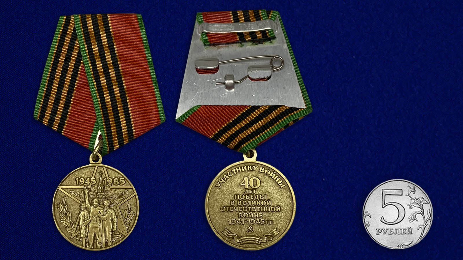 Медаль 40 лет Победы в Великой Отечественной войне - сравнительные размеры