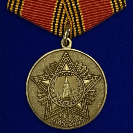 Юбилейная медаль «60 лет Победы в Великой Отечественной войне»
