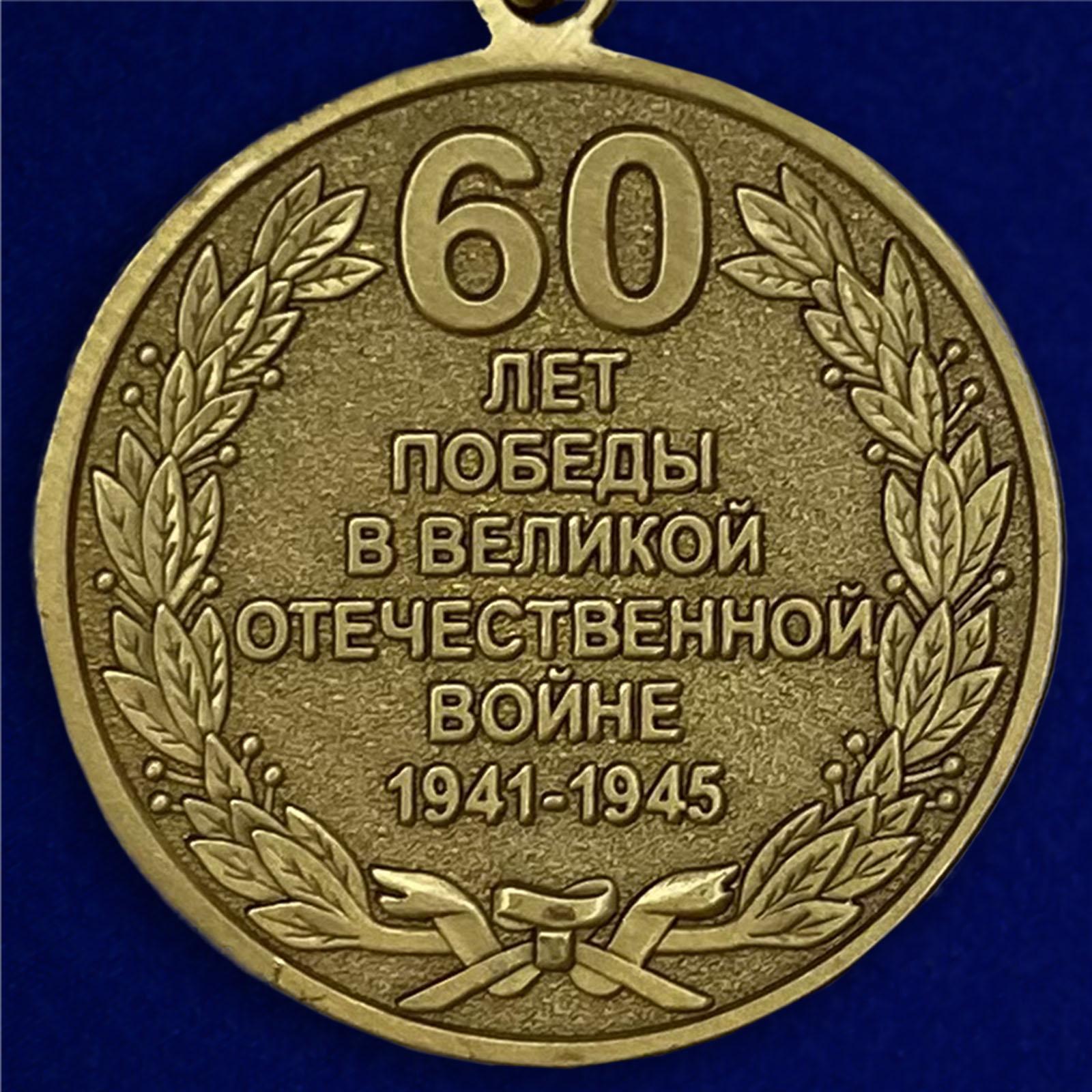 """Медаль """"60 лет Победы"""" - оборотная сторона"""