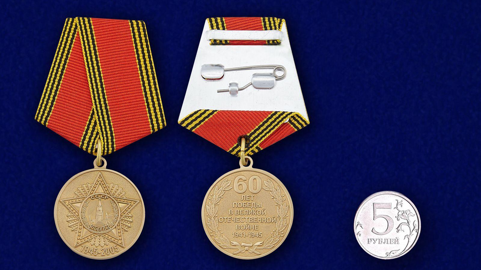 """Медаль """"60 лет Победы"""" - сравнительный размер"""