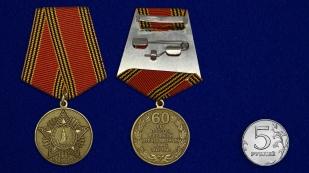 Медаль 60 лет Победы в Великой Отечественной войне - сравнительные размеры
