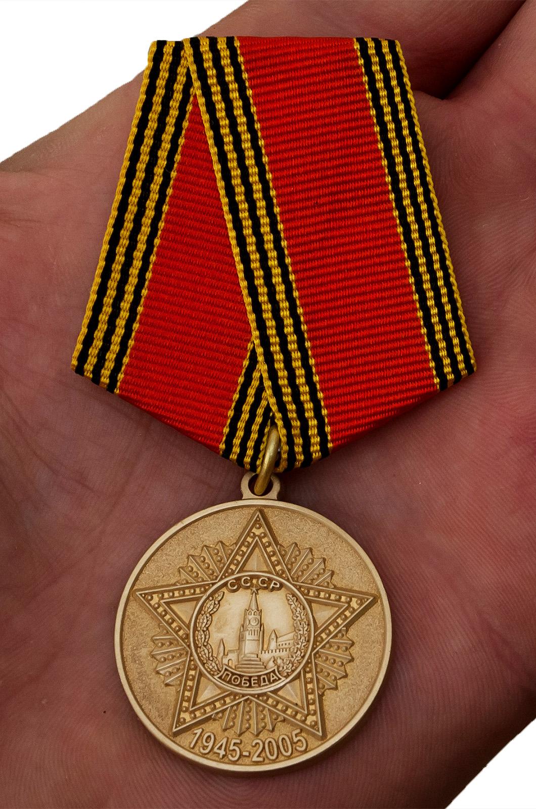 """Медаль """"60 лет Победы"""" - вид на ладони"""