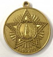 Муляж медали «60 лет Победы в Великой Отечественной войне»