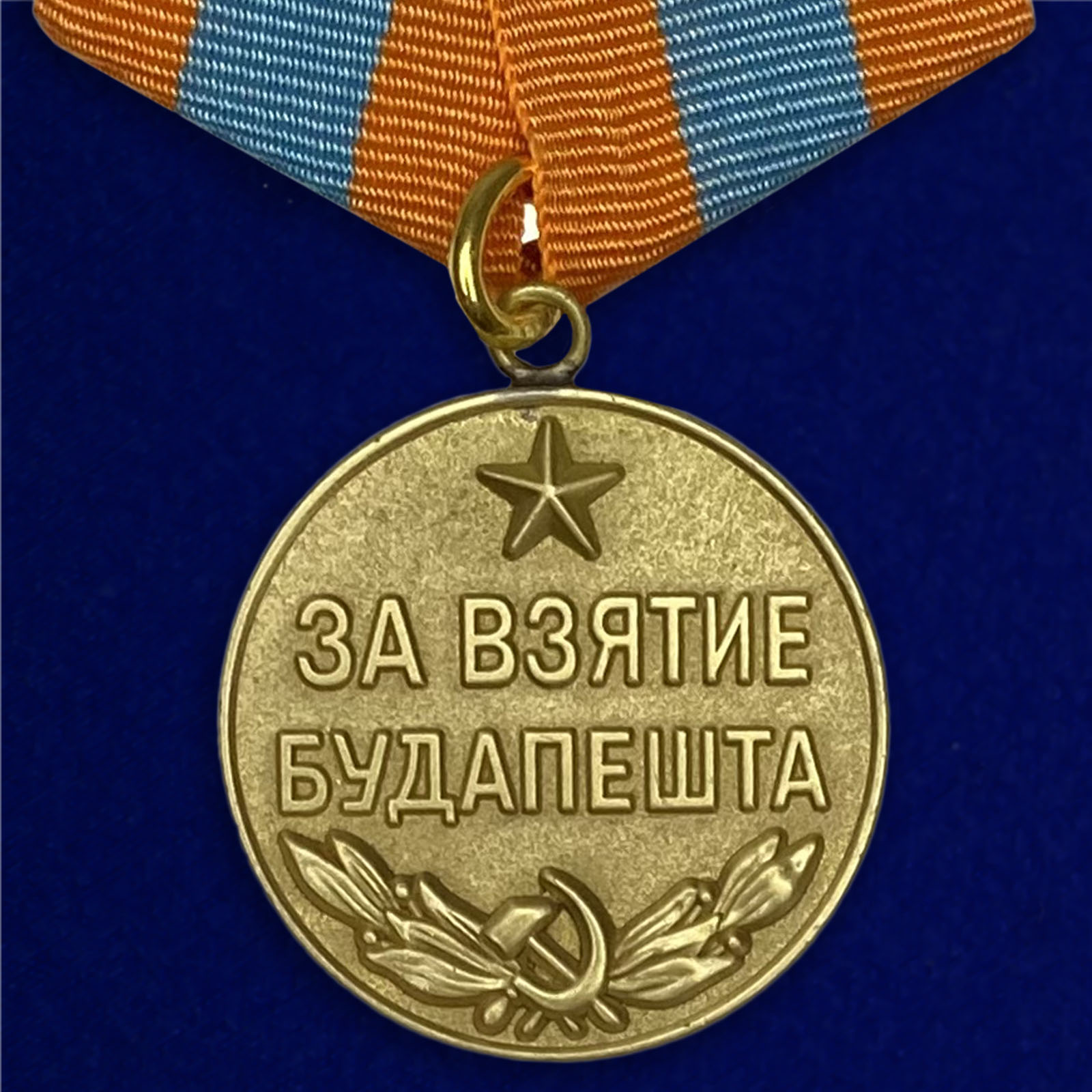 """Муляж медали """"За взятие Будапешта"""""""