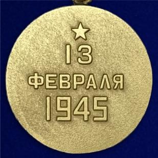 "Муляж медали ""За взятие Будапешта"" - оборотная сторона"