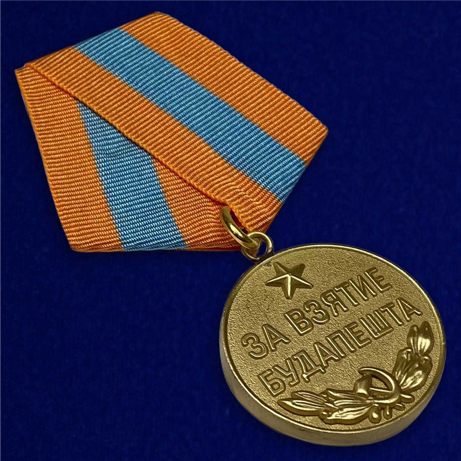 "Муляж медали ""За взятие Будапешта""- вид под углом"