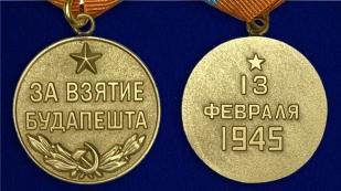 """Муляж медали """"За взятие Будапешта"""" - аверс и реверс"""