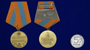 """Муляж медали """"За взятие Будапешта"""" - сравнительный размер"""