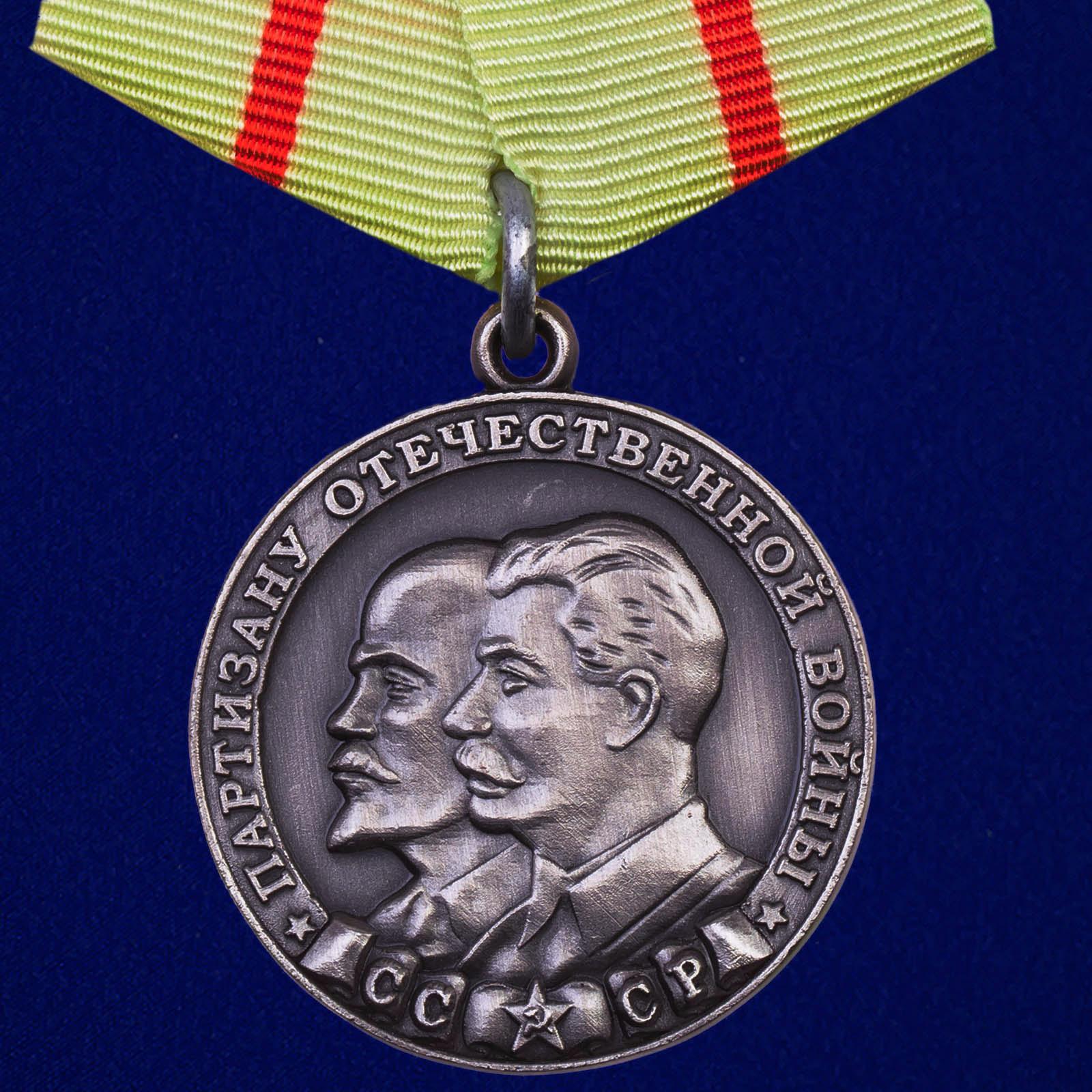 Реплики медалей СССР (Великой Отечественной войны)