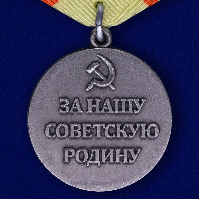 """Медаль """"Партизану ВОВ"""" 1 степени (муляж) - обратная сторона"""