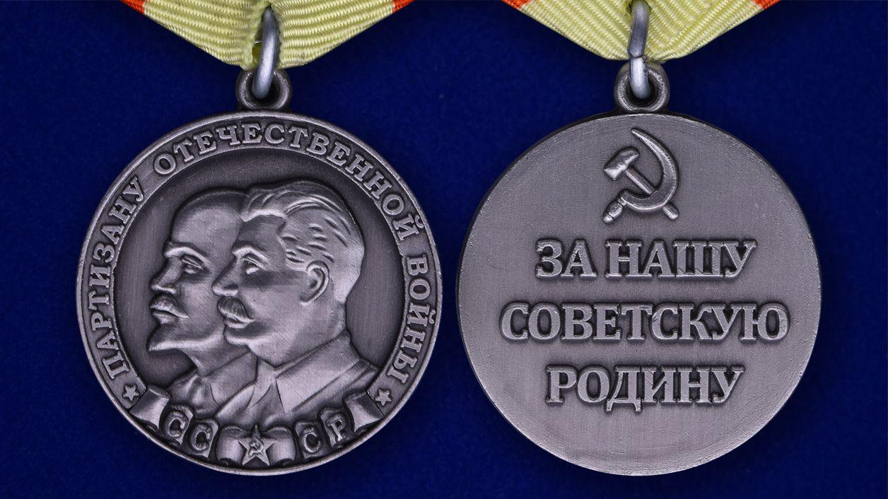 """Медаль """"Партизану ВОВ"""" 1 степени (муляж) - аверс и реверс"""