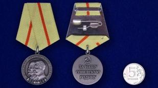 """Медаль """"Партизану ВОВ"""" 1 степени (муляж) - сравнительный размер"""