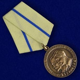 """Медаль """"Партизану ВОВ"""" 2 степени (муляж) - общий вид"""