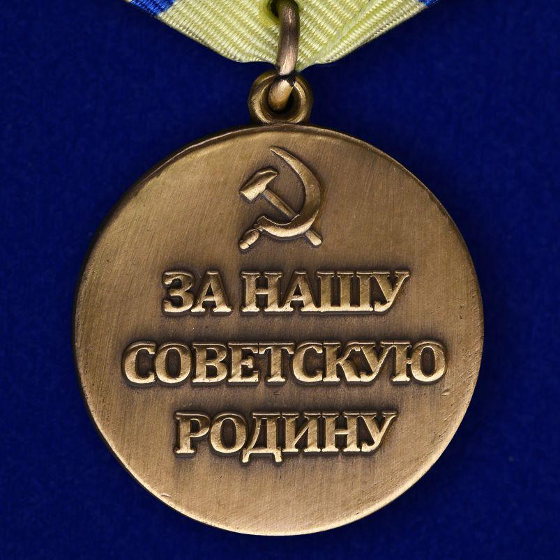 """Медаль """"Партизану ВОВ"""" 2 степени (муляж) - обратная сторона"""