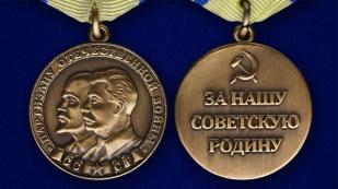 """Медаль """"Партизану ВОВ"""" 2 степени (муляж) - аверс и реверс"""