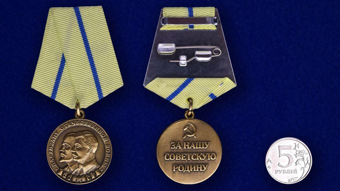 """Медаль """"Партизану ВОВ"""" 2 степени (муляж) - сравнительный размер"""