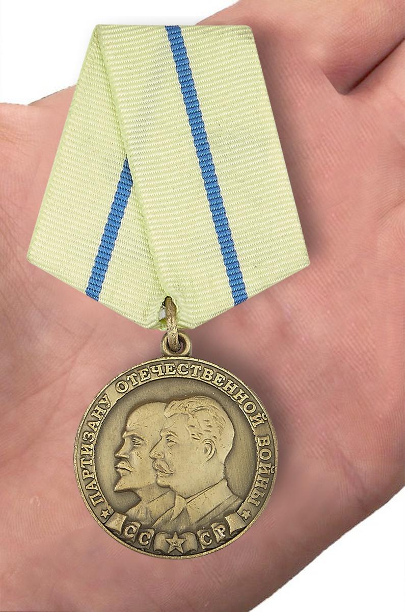 """Медаль """"Партизану ВОВ"""" 2 степени (муляж) - вид на ладони"""