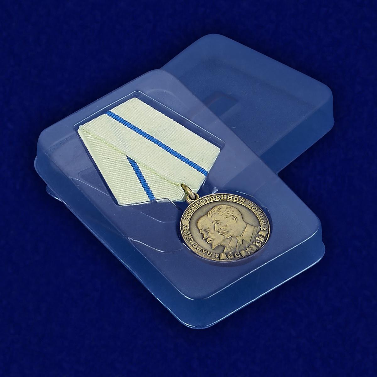 """Медаль """"Партизану ВОВ"""" 2 степени (муляж) в пластиковым футляре"""