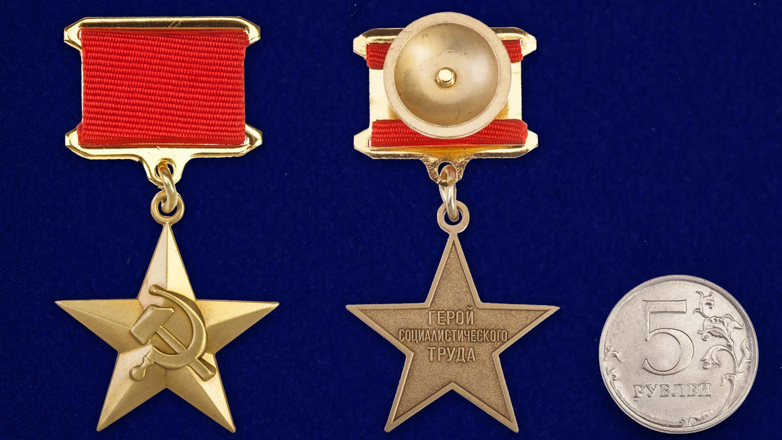 """Медаль """"Серп и Молот"""""""