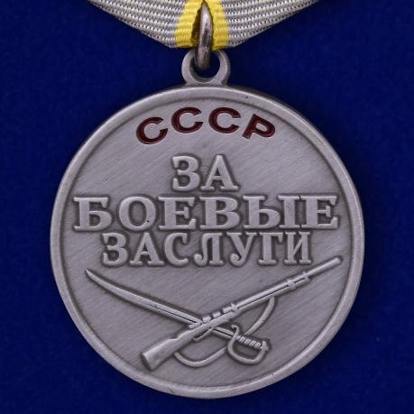"""Копия медали """"За боевые заслуги"""""""