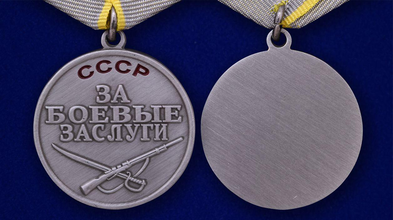 "Копия медали ""За боевые заслуги"" - аверс и реверс"