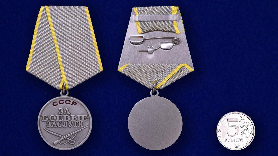 """Копия медали """"За боевые заслуги"""" - сравнительный размер"""