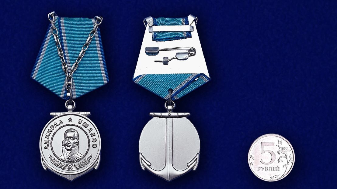 Муляж медали Ушакова - сравнительный размер