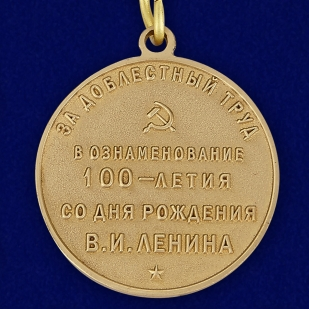 """Муляж медали """"В ознаменование 100-летия со дня рождения В.И. Ленина"""" - оборотная сторона"""